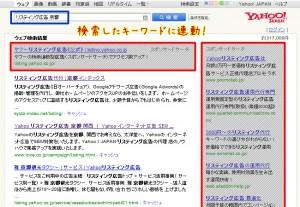 Yahoo!japan検索結果画面サンプル